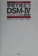 学校で役立つDSMー4 DSMー4ーTR対応最新版