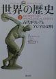 図説世界の歴史 古代ギリシアとアジアの文明 (2)