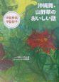 沖縄発、山野草のおいしい話 旬をいただく宿ファームハウスの四季