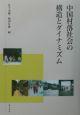 中国村落社会の構造とダイナミズム