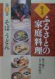聞き書ふるさとの家庭料理 そば うどん (4)