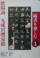 臨書を楽しむ 欧陽詢九成宮醴泉銘 (1)