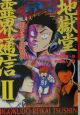地獄堂霊界通信2 闇からの挑戦状 vol.4