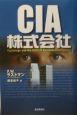 CIA株式会社