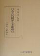 日本古代国家と土地所有