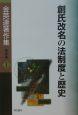 金英達著作集 創氏改名の法制度と歴史 (1)