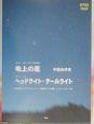中島みゆき/地上の星/ヘッドライト・テー