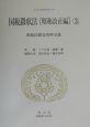 日本立法資料全集 国税徴収法 (153)
