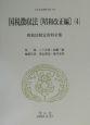 日本立法資料全集 国税徴収法 (154)