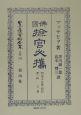 日本立法資料全集 佛國〔ケン〕官必携 別巻 256