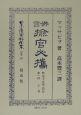 日本立法資料全集 佛國〔ケン〕官必携 別巻 257