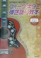 フォーク・ギター弾き語り教本