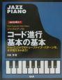 ジャズピアノのコード進行基本の基本 めざせ達人!