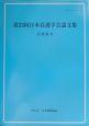 日本看護学会論文集 第33回 看護教育