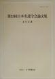 日本看護学会論文集 第33回 老年看護