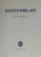 奈良時代軍事制度の研究