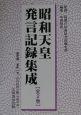 昭和天皇発言記録集成(全2巻)