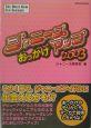 ジャニーズおっかけマップ (2003)