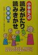 小学生への読みがたり・読みきかせ 低学年編