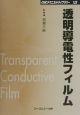 透明導電性フィルム