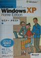 Microsoft Windows XP Home Editionセミナーテキス パソコンとインターネット入門