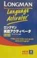 ロングマン英語アクティベータペーパーバック版