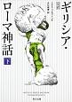 ギリシア・ローマ神話(下) 完訳