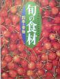 四季の果物 Fruits & nuts