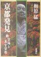京都発見 空海と真言密教 (7)
