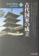 日本の歴史<改版> 古代国家の成立(2)