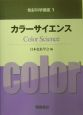 色彩科学講座 カラーサイエンス (1)