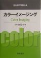 色彩科学講座 カラーイメージング (4)