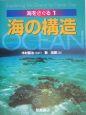 海をさぐる 海の構造 (1)