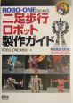 Roboーoneのための二足歩行ロボット製作ガイド