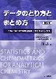 データのとり方とまとめ方 分析化学のための統計学とケモメトリックス