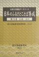 日本のふるさとことば集成 広島・山口 全国方言談話データベース(15)