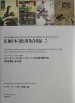 在独日本文化財総合目録 (2)