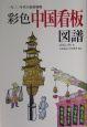 彩色中国看板図譜