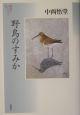 野鳥記コレクション 野鳥のすみか (2)