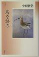 野鳥記コレクション 鳥を語る (3)