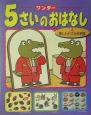 5さいのおはなし 楽しいパズルのお話(4)