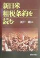 新日米租税条約を読む