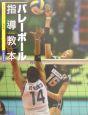 バレーボール指導教本 (2004)
