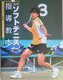 ソフトテニス指導教本
