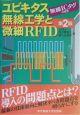 ユビキタス無線工学と微細RFID