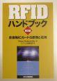 RFIDハンドブック 非接触ICカードの原理と応用
