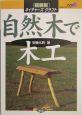 自然木で木工