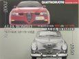アルファ・ロメオ:スポーツカーの系譜 パッション・オート