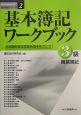 基本簿記ワークブック 3級 商業簿記 日商簿記検定試験合格をめざして