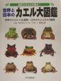 世界と日本のカエル大図鑑